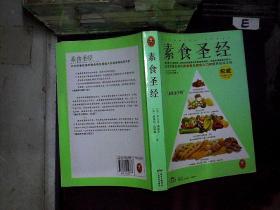 素食圣经:中华素食协会指定必读书