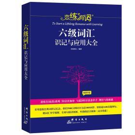 新东方 恋练有词:六级词汇识记与应用大全