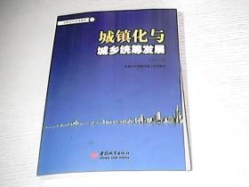 中国市长培训教材(1):城镇化与城乡统筹发展