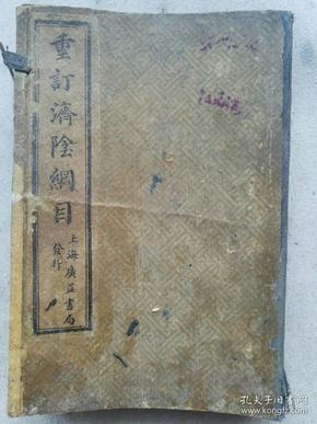 上海广益书局出品济阴纲目老医书一套带原装书套
