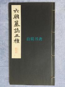 民国时期:昭和新选碑法帖大观——六朝墓志三种