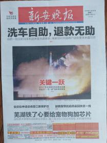 """新安晚报【关键一跃,长征三号""""一箭双星""""】"""