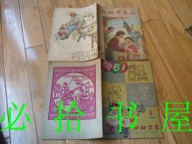 妇幼卫生 1960-4-6两册合售