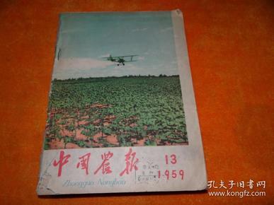 中国农报 1959 年 13--24期合订本