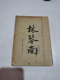 林琴南(民国二十四年)序言前面有一页被撕掉