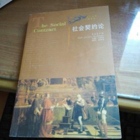 社会契约论〈英汉对照典藏版〉