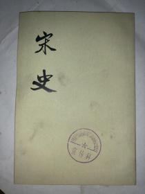 宋史20  第二十册 竖版繁体 馆藏