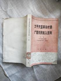 太平天国革命时期广西农民起义资料下册