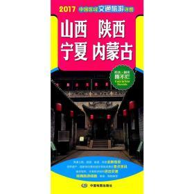 (新版)中国区域交通旅游详图-山西陕西宁夏内蒙古(2017)