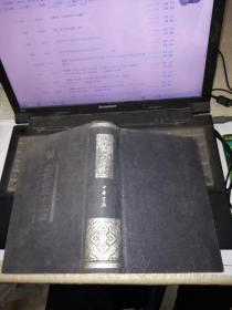 唐宋注疏十三经第一册(32开精装影印本)本书据中华书局1936年版《四部备要》缩印 1998年11月一版一印