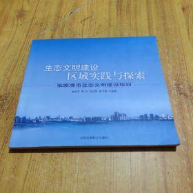 生态文明建设区域实践与探索:张家港市生态文明建设规划