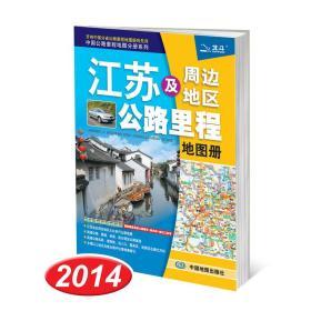2014中国公路里程地图分册系列·江苏及周边地区公路里程地图册