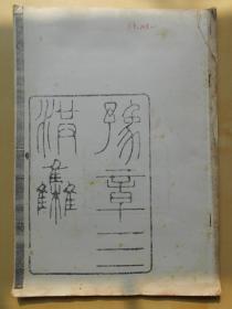 古籍复印本【豫章三洪集,清非集】内容不全,有笔记