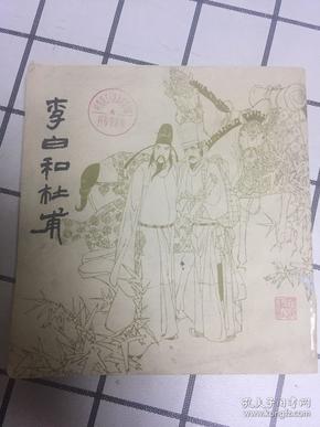 李白和杜甫(连环画)馆藏