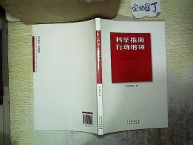 科学指南  行动纲领:广东学习习近平总书记重要讲话精神辅导读本