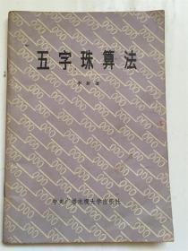 五字珠算法:初级本 /李新著 中央广播电视大学出版社