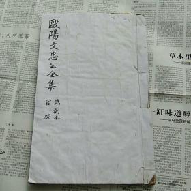 明或者清早《欧阳文忠公全集》大开本、六卷合订一册,白纸本,纸张很润疑似开化纸