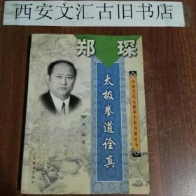 签名本:郑琛太极拳道诠真