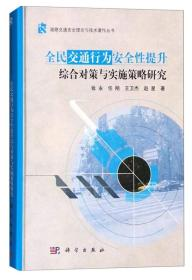 全民交通行为安全性提升综合对策与实施策略研究