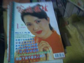 家庭医生 1998年(1---12)12册 全年合订本
