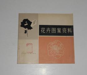 花卉图案资料  1978年