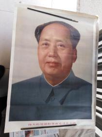 {保真--宣传画}2开,大幅【毛主席像】。人民美术出版社77年第一版,79年山西人民出版社印