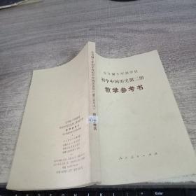 全日制十年制学校初中中国历史第二册 教学参考书