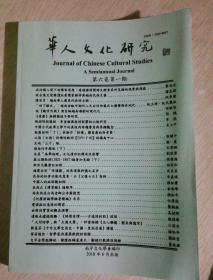 华人文化研究,第六卷第一期