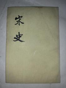 宋史19  第十九册 竖版繁体 馆藏