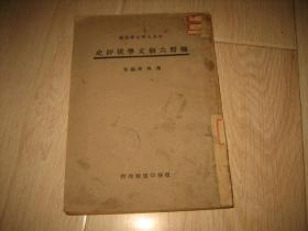 魏晋六朝文学批评史(民国36年)