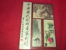 中国历代创作画家列传(初版)
