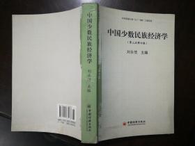 中国少数民族经济学(第3次修订版)