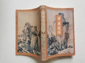 神雕俠侶二金庸作品集10
