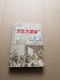 """""""文化大革命""""简史(增订新版)"""