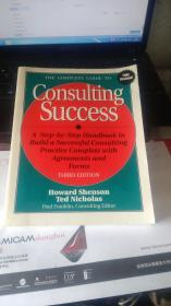 THE COMPLETE GUIDE TO CONSULTING SUCDESS   咨询成功指南
