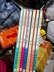 中国传统美的故事丛书-中国古代爱国,勇敢, 勤奋,修身,礼貌,敬业,  诚实故事(7本合售) 差不多九品      新FF2