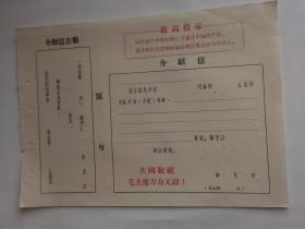 (带语录)介绍信 【空白页】
