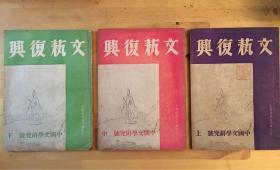 《文艺复兴:中国文学研究专号》(上中下三册全,文艺复兴社民国三十七年)