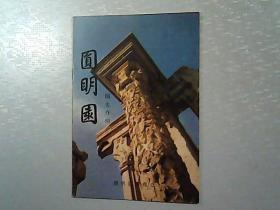 圆明园园史介绍
