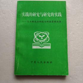 实践的研究与研究的实践~王玉琳农业科技与科技管理论集