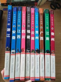 中国古镇游  全15册缺(1.2.7.8.15)共10册合售见图