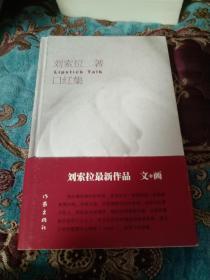 【签名本】刘索拉签名《口红集》