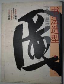 书法造型:米芾墨迹