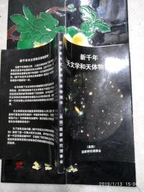 新千年天文学和天体物理学