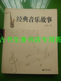 经典音乐故事
