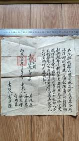 民国地契房照类-----民国29年山西省五台县东冶镇