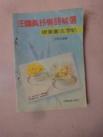汪国真抒情诗精选硬笔书法字帖(1991年1版1印)