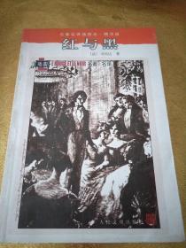 红与黑:名著名译插图本·精华版