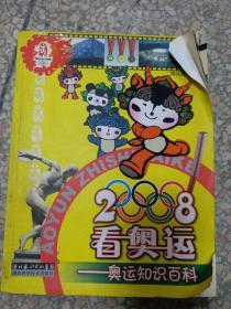 正版~现货2008看奥运:奥运知识百科9787535238634