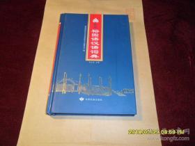 东部裕固语汉语词典